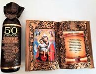снимка на Икона  книга с пожелание за  г. юбилей