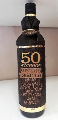 снимка на Бутилка вино с пожелание за юбилей   год.