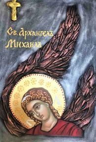 Икона Арх. Михаил
