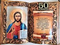 Книга - икона с Богородица за юбилей