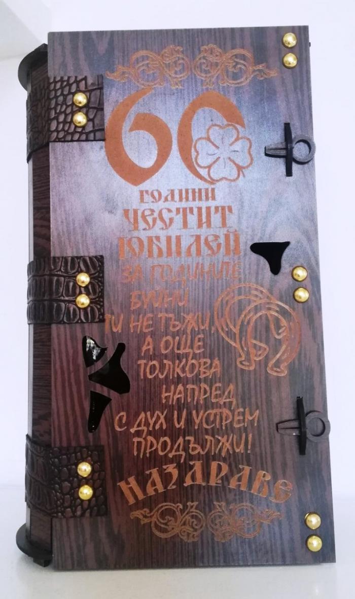 Подарък за 60 г. юбилей
