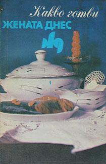 снимка на Какво готви Жената днес
