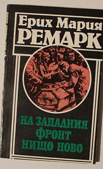 снимка на На Западният фронт нищо ново