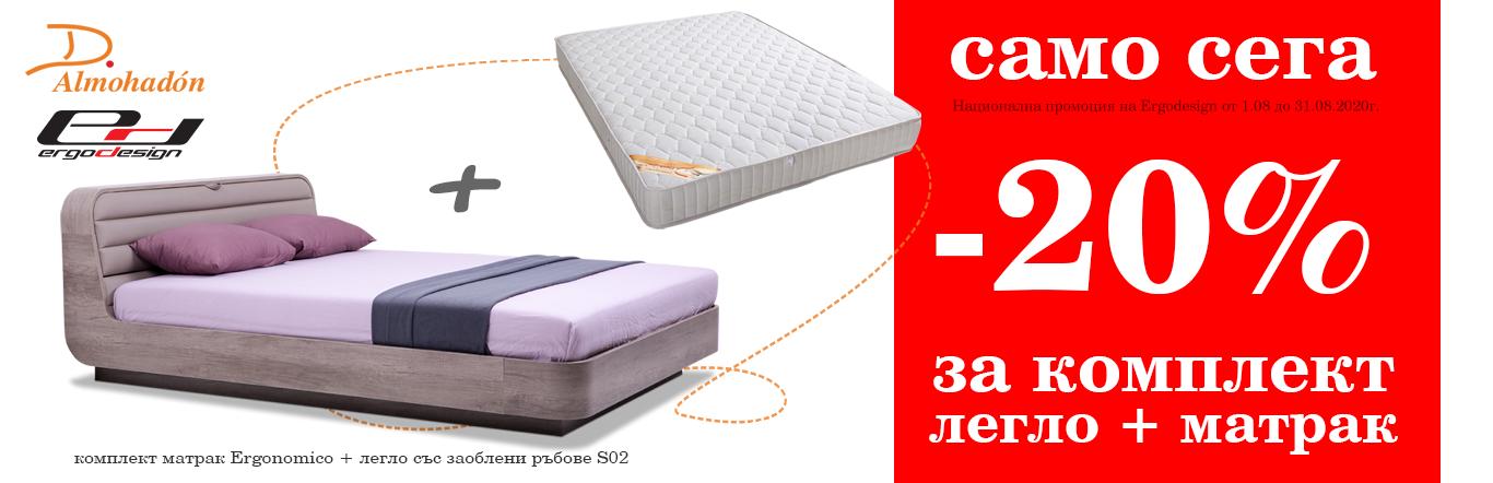 Тапицирано легло Белисима