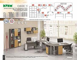 снимка на Модулни офис мебели  Офис композиция