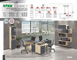 снимка на Обзавеждане за офис  Офис композиция