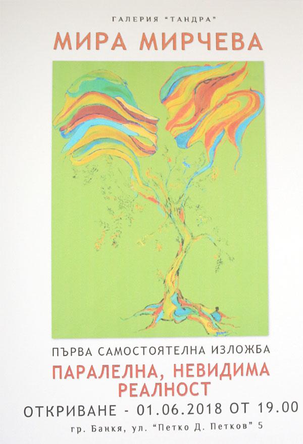 Мира Мирчева - брошура