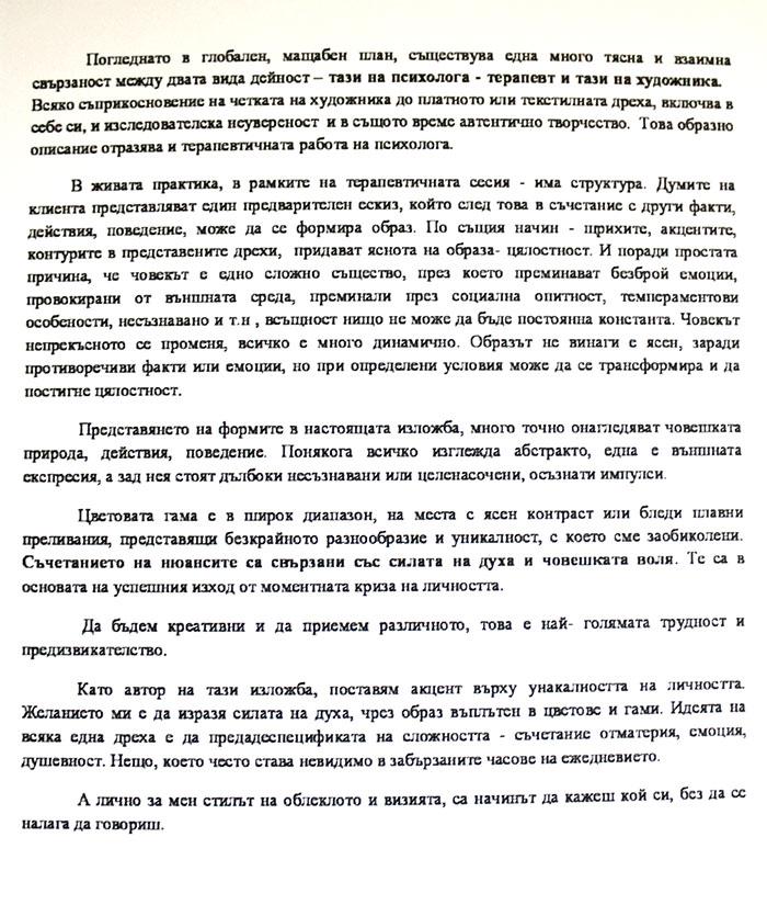 Мира Мирчева - автобиография