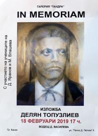 Делян Топузлиев - Брошура