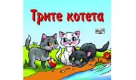 Трите котета