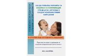 Общуване и комуникация при децата с аутизъм