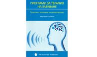 снимка на Програми за терапия на заекване