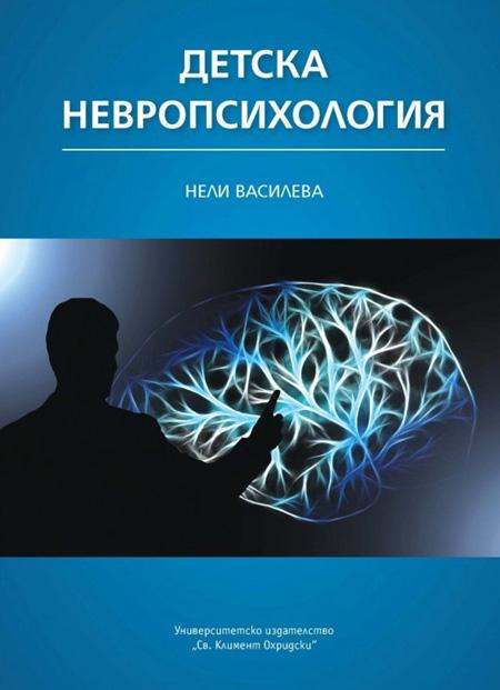 Детска невропсихология УИ
