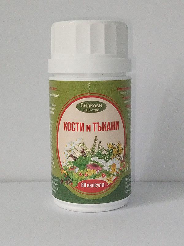 """""""БИЛКО - КОСТИ и ТЪКАНИ""""(КиТ)"""
