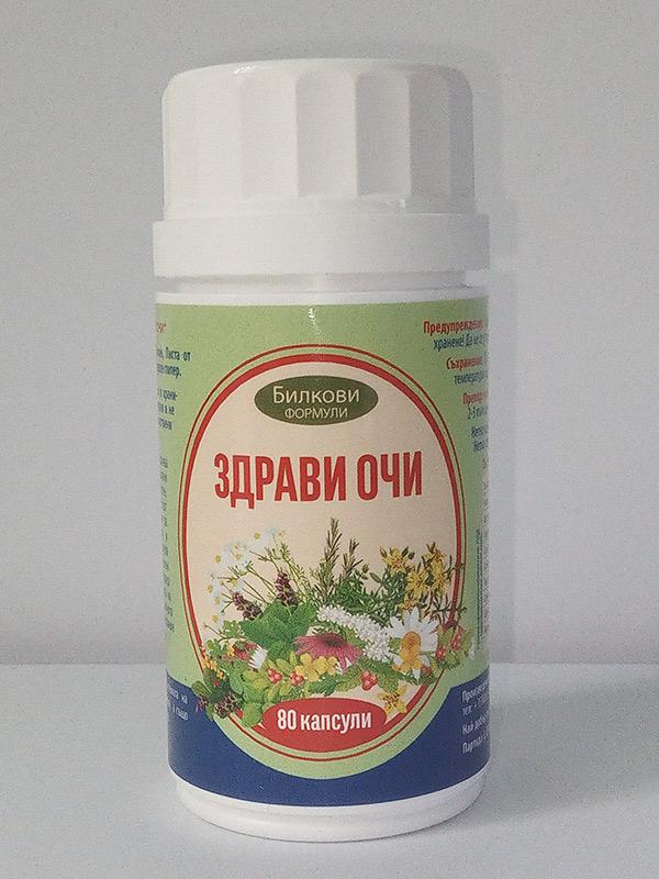 """БИЛКО-ЗДРАВИ ОЧИ"""